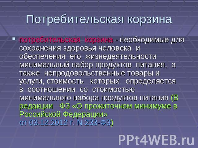 Что входит в состав потребительской корзины обществознание получить пенсию в кисловодске