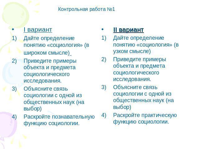 Презентация на тему Социология личности Девиантное поведение  Контрольная работа №1 i вариантДайте определение понятию социология в широком смысле