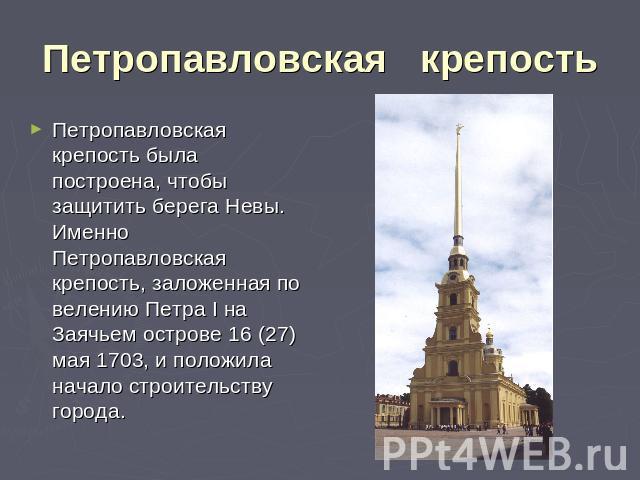 сообщение о петропавловской крепости для 2 класса таком случае