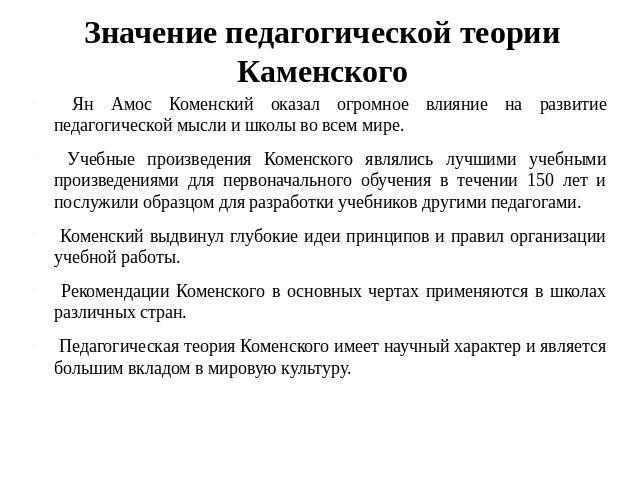 Ян Каменский Основные Идеи Материнской Шщколы Шпаргалка