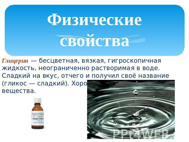 Глицерин реферат по химии 8255
