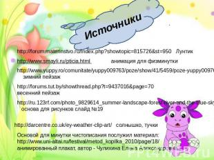 Источники http://forum.materinstvo.ru/index.php?showtopic=815726&st=950 Лунтик h