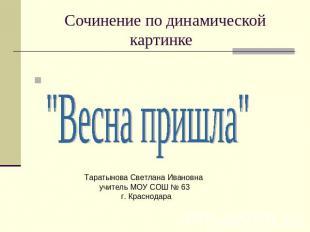 Сочинение по картине А.М.Герасимова