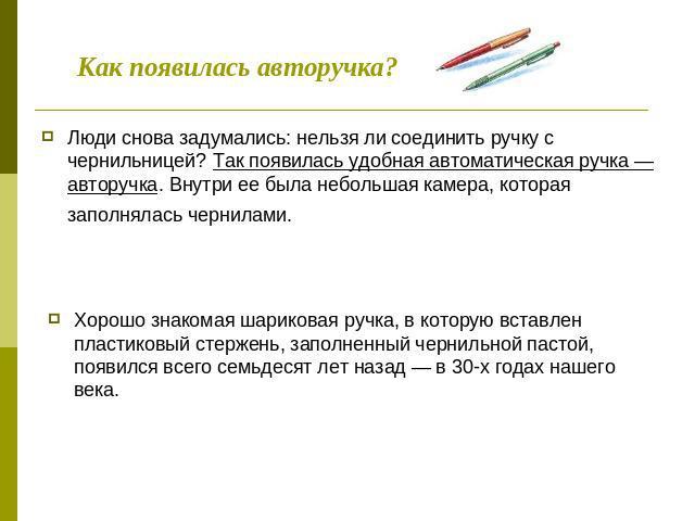 Шариковая ручка презентация