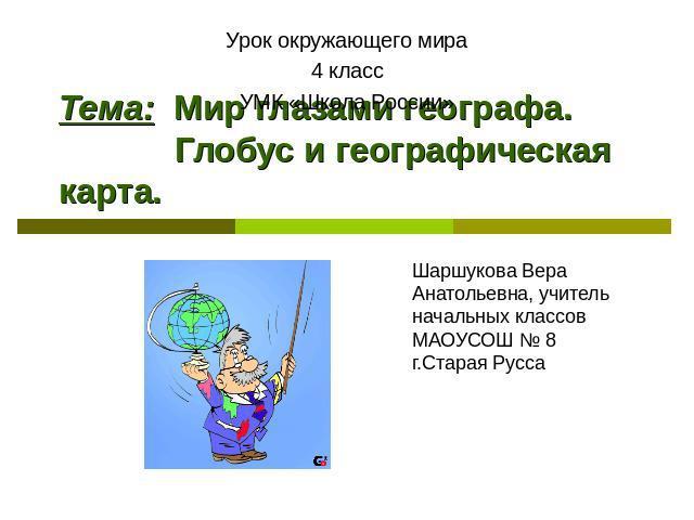 проект по окружающему миру 4 класс имя на глобусе