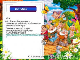 Фон http://turanchox.com/wp-content/uploads/children-frame-for-photo-the-tale-0.