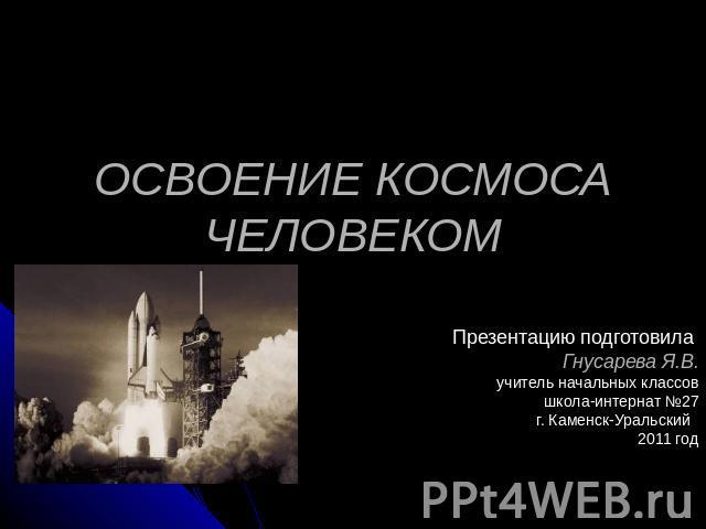 Освоение космического пространства реферат по физике 7358