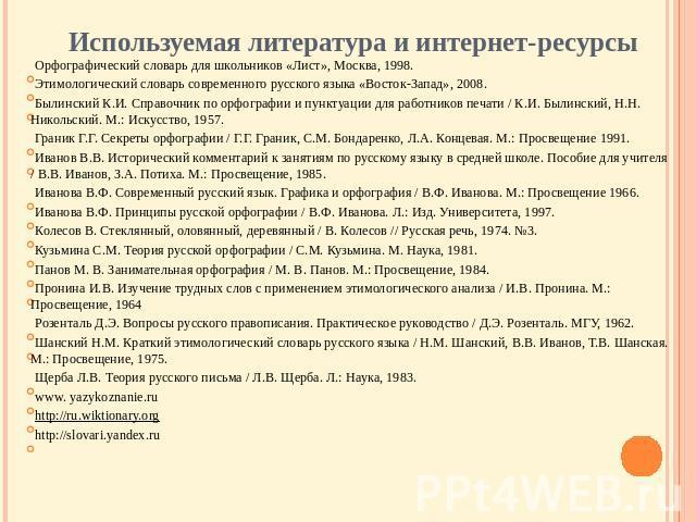 Этимологический словарь онлайн происхождение слов история слова работа система долли на форекс