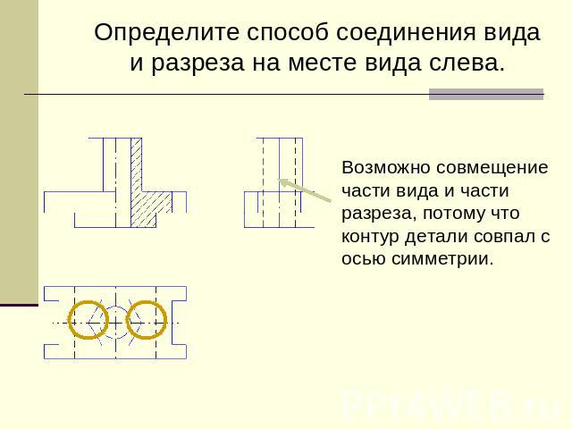Задание соединение части вида и разреза