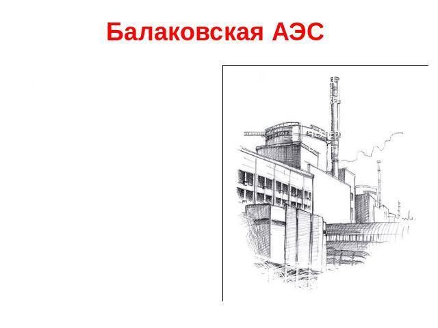Атомная электростанция картинки раскраски