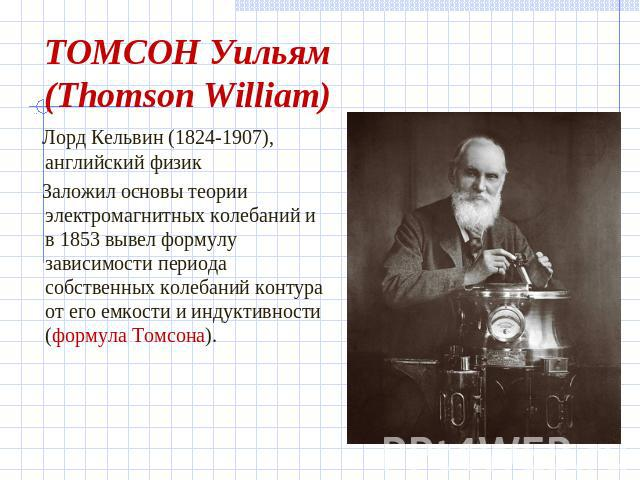 lord kelvin 1824 1907 Sir william thomson, lord kelvin (1824 – 1907) kelvin was a scottish mathematician and physicist who developed the kelvin scale of temperature measurement william thomson was born on 26 june 1824 in belfast.