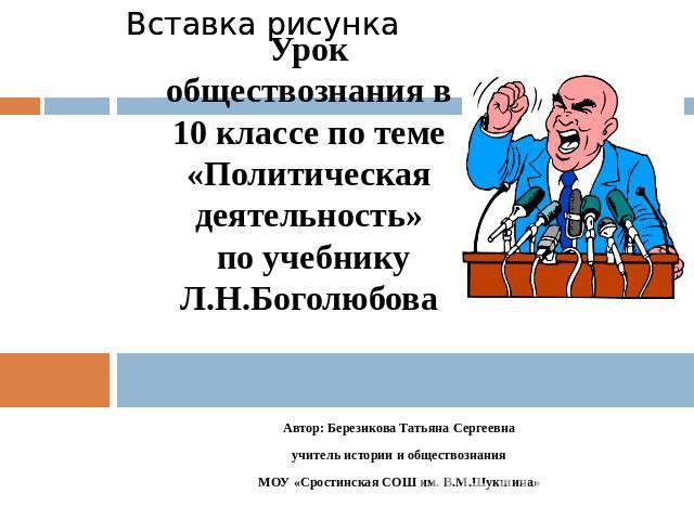 Урок обществознания 10 класс профиль тема политическая деятельность