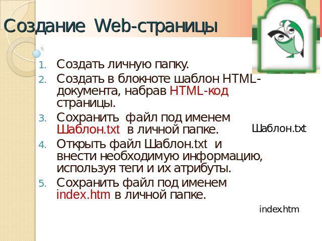 Теги для веб страниц